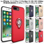 iPhoneX XS 11 iPhone6s 6 PLUS カバー SE(第2世代)iPhoneXR Xs MAX  8Plus 8 iPhone11Pro Max ケース 落下防止 リング付き ハード iPhone7Plus 耐衝撃 L-189