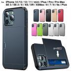 iPhone6s iPhone7 iPhone8 6Plus ケース SE(第2世代) iPhoneX XS XSMAX XR ケース カード収納 iPhone11 iPhone11Pro Max ケース 耐衝撃 L-201