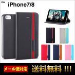 iPhone8 ケース iPhone7ケース SE(第2世代)アイホン7ケース アイフォン7 ケース アイフォン8 カバー 手帳  スマホケース レザー スマホカバー おしゃれ L-3-9