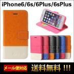 iPhone6 iPhone6s ケース 手帳型 アイフォン6sプラス ケース 手帳型 アイホン6ケース スマホケース 携帯カバー L-30