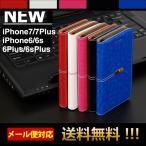 iPhone6 iPhone6s Plus ケース 手帳型   iPhone7 iPhone7plus カバー 手帳 アイホン6ケース アイフォン6プラス ケース おしゃれ メンズ レディース L-34