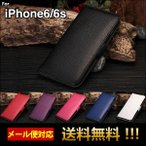 iPhone6s ケース iPhone6 ケース 手帳型 アイホン6ケース 手帳型 アイフォン6 ケース おしゃれ カード収納 スマホケース アイホン6ケース L-52-1