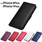 iPhone8 plus ケース iPhone7plus カバー 手帳型 アイフォン7プラス アイホン8プラス スマホケース スマホカバー 耐衝撃 シンプル  レザー おしゃれ L-52-4