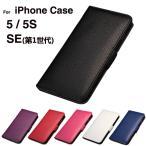 iPhone5s ケース アイフォン5 ケース iPhone SE (第1世代)ケース 手帳型 レザー  アイホン5s ケース  スマホケース アイフォンSE1 携帯カバー  L-52-5