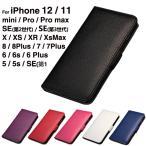 Yahoo!公羽商店訳ありセール iPhoneX XS アイホン6sケース アイフォン7 アイフォン8  手帳型  iPhone7 plus ケース iPhone6s plus ケース アイホン7 ケース L-52-7