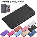 iPhone7 plusケース iPhone8plus ケース 手帳型 木紋 木目調 アイフォン8プラス アイホン7プラス スマホケース スマホカバー 耐衝撃 レザー おしゃれ L-87-6