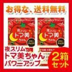ショッピングダイエット 夜スリム トマ美ちゃん パワーアップ版 2個セット送料無料 公式通販
