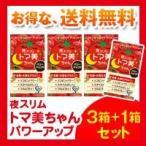 ショッピングダイエット 夜スリム トマ美ちゃん パワーアップ版 3+1個セット送料無料 公式通販