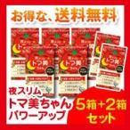 ショッピングダイエット 夜スリム トマ美ちゃん パワーアップ版 5+2個セット送料・代引無料 公式通販