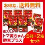 夜スリム トマ美ちゃん 酵素プラス 5+2個セット 送料・代引手数料無料 公式通販