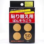 新貼り替え用絆創膏 50枚入り 10箱セット 送料無料