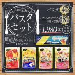 スパゲティ 500g×4個セット 各種ソース2個セット 送料無料
