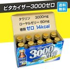 栄養ドリンク ビタカイザー3000ゼロ50本セット送料無料 指定医薬部外品
