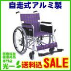 カワムラサイクル アルミ製 自走式車椅子 KA102 座幅40cm *非課税 ※メーカーからの直送の為宅配便限定でのお届け(代引き【不可】・同梱不可)