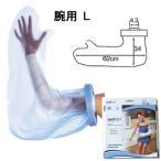 防水カバー シールタイト 腕用 うで Lサイズ ケガ 骨折 ギプスカバー 入浴用 シャワー用 ギブズ ギブスカバー