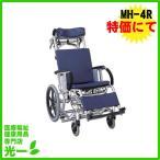 【送料無料】介助用リクライニング車椅子マイチルトMH-4R※メーカーからの直送の為宅配便限定でのお届け(代引・同梱不可)