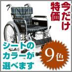 【送料は地域により異なります】アルミ自走用車いすベーシックモジュールBM22-40SB-LO低床タイプ 自走式車椅子