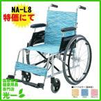 【送料無料】アルミ自走用車いす軽量型NA-L8(日進医