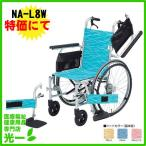【送料無料】アルミ自走式車いすNA-L8W(日進医療器)