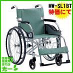 【送料無料】自走用立ち止まり君付車椅子(超軽量基本タイプ)MW-SL1BT ※メーカーからの直送の為宅配便限定でのお届け(代引・同梱不可)