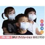 ファーストレイト アイソレーション EXミニマスク 1箱50枚入 FR-190 正規品 特価にて! 子供用 幼児用 3PLY 3層 超ミニ マスク