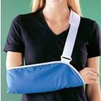 アームスリング JAS-1 救急 ケガ 治療 介護 アームホルダー 腕吊り