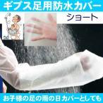 アルケア シャワーカバー 雨の日カバーとしても! ショート 腕用 2枚入り 17212 防水カバー ケガ用 ギブス 濡れない 入浴用 お風呂用