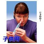 鼻腔洗浄システム ナサリン(子供用) 鼻うがい スウェーデン製 Nasaline Nasal Rinsing System