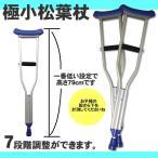 小児用 松葉杖 極小サイズ YS-32D-SS / 2本1組*非課税 子供用松葉杖 小さい 松葉づえ こども用