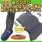 【ハイソックス】☆ギプスの上からもはける 『超のびのび靴下』 ゆったり靴下(ゴム無し)1足(2枚入り)**ゆうパケット便対応* 日本製 むくみ用