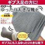 【厚地】ギプスの上からはける 伸びる!ゆったり大きい靴下 秋冬用 日本製 1足(2枚入り) ギプス用靴下