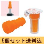 【5個セット・送料込】トップ ネオフィード保護栓/ED-KS カテーテルチップ型シリンジ専用【シリンジ】【キャップ】