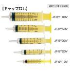 【ケース販売】ジェイフィード シリンジ 20ml JF-SY20V 50本入 キャップ無し 注入器 経腸栄養(胃ろう・いろう・PEG・ペグ・胃瘻用)