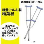 MMI アルミ軽量松葉杖 調整可能 大サイズ 適用身長157〜178cm 2本1組*非課税 激安 安い 大人用 男性用