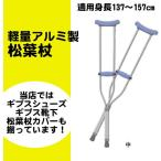 MMI アルミ軽量松葉杖シアン(薄い水色)  調整可能 中サイズ 適用身長 137〜157cm 2本1組*非課税 激安 安い 子供用 女性用 小柄