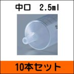 【10本セット】テルモ ディスポ シリンジ 中口針なし(SS-02SZ) 2.5ml 【ゆうパケット便ご選択なら送料無料】 少量販売 ※注意:胃ろう用ではありません
