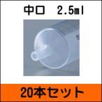 【20本セット】テルモ ディスポ シリンジ 中口針なし(SS-02SZ) 2.5ml 【ゆうパケット便ご選択なら送料無料】 少量販売 ※注意:胃ろう用ではありません