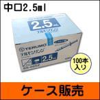 【ケース販売】 テルモ ディスポ シリンジ 中口針なし SS-02SZ 2.5ml 100本 ※注意:胃ろう用ではありません