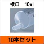 【10本セット】テルモ ディスポ シリンジ 横口針なし 10ml (SS-10ESZ) 少量販売 【ゆうパケット便ご選択なら送料無料】※注意:胃ろう用ではありません