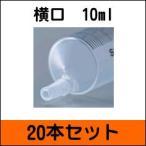 【20本セット】 テルモ ディスポ シリンジ 横口針なし 10ml SS-10ESZ ゆうパケット便ご選択なら送料無料 少量販売 ※注意:胃ろう用ではありません