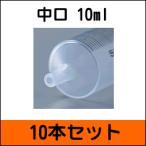 【10本セット】テルモ ディスポ シリンジ 中口針なし 10ml ss-10sz 少量販売 【ゆうパケット便ご選択なら送料無料】 ※注意:胃ろう用ではありません