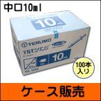 【ケース販売】 テルモ ディスポ シリンジ 中口針なし 10ml ss-10sz 100本入 ※注意:胃ろう用ではありません