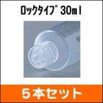 【5本セット】テルモ ディスポ シリンジ ロックタイプ(SS-30LZ)針なし 30ml ※注意:胃ろう用ではありません