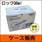 【ケース販売】 テルモ ディスポ シリンジ ロックタイプ SS-30LZ 針なし 30ml 50本入 ※注意:胃ろう用ではありません