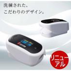パルスオキシメーター オキシマン (リニューアル後継品) S-114 高性能 エコ設計 マルチアングル 血中酸素濃度計
