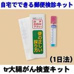 ガン検査キット tf大腸がん検査(1日法) 郵送検診 セ