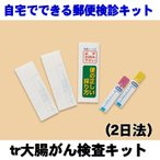 ガン検査キット tf大腸がん検査(2日法) 郵送検診 セ