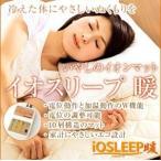 イオンマット イオスリープ暖(電位治療器) 健康 ヘルスケア イオン 睡眠 寝具
