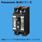 パナソニック BJS2031N 小形漏電ブレーカ 2P1E O.C付 20A 30mA