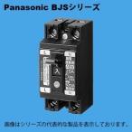パナソニック BJS2032N 小形漏電ブレーカ 2P2E O.C付 20A 30mA